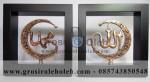 Frame Allah Muhammad, Islami, Artistik, terbuat dari Besi Cor Tembaga dan Kuningan Cocok untuk Kado, Cindera Mata, Koleksi, Penghargaan, Dekorasi Rumah